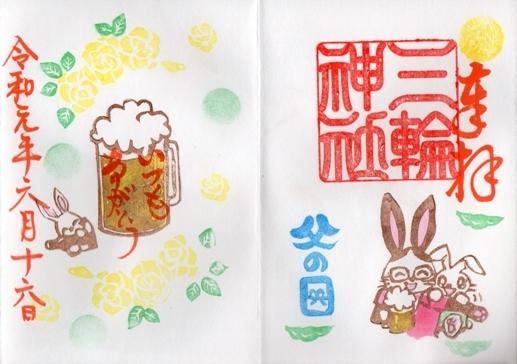 大須三輪神社 御朱印 父の日 当日バージョン.jpg
