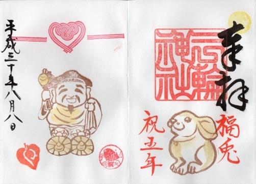 大須三輪神社 御朱印 福兎祝五年と大黒祭.jpg