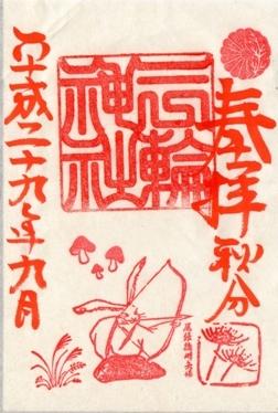 大須三輪神社 御朱印 秋分1 .jpg
