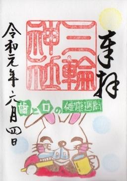 大須三輪神社 御朱印 葉と口の健康週間.jpg
