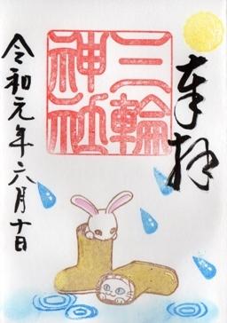 大須三輪神社 御朱印 長靴で雨宿り?.jpg