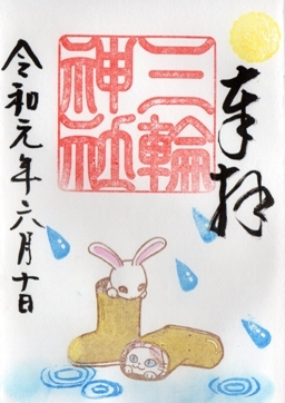大須三輪神社 御朱印 長靴で雨宿り? 修正.jpg
