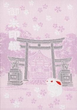 大須三輪神社 御朱印帳 ピンク 表.jpg