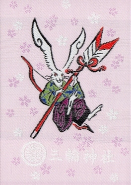 大須三輪神社 御朱印帳 ピンク 裏.jpg