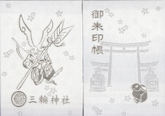 大須三輪神社 御朱印帳 白.jpg