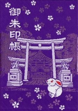 大須三輪神社 御朱印帳 紫 表.jpg