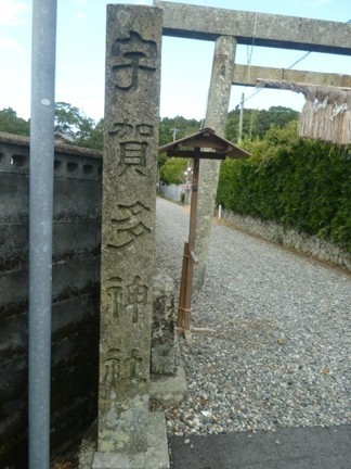宇賀多神社01.JPG