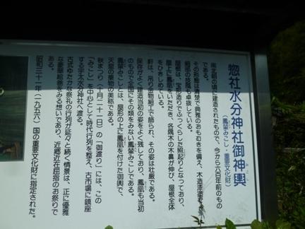 宇陀総社水分神社04.JPG