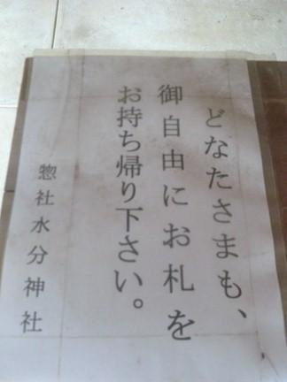 宇陀総社水分神社18.JPG