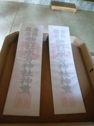 宇陀総社水分神社19.JPG