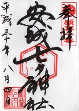 安城七夕神社 御朱印.jpg