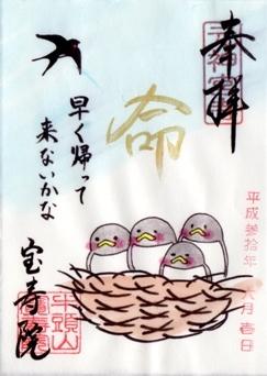 宝寿院 六月の御朱印.jpg