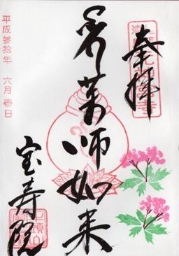 宝寿院 六月の御朱印 フジバカマ.jpg
