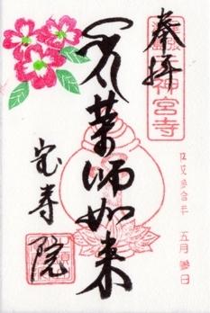 宝寿院 御朱印 2018年5月 ハナミズキ.jpg