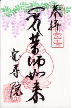 宝寿院 御朱印 2018年5月 藤.jpg