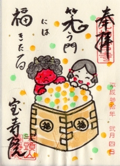 宝寿院 御朱印 2018年節分.jpg