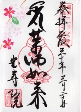 宝寿院 御朱印 通常 桜.jpg