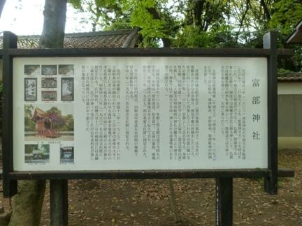 富部神社 (11).JPG