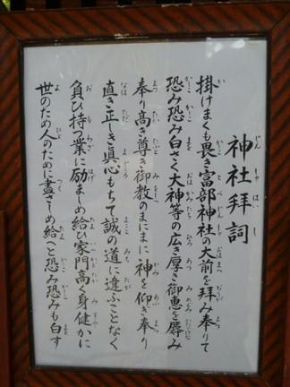 富部神社 (20).JPG