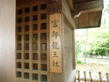 富部神社 (24).JPG
