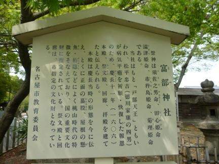 富部神社 (4).JPG