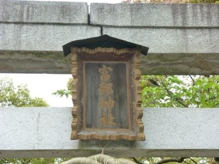 富部神社 (6).JPG
