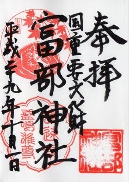 富部神社 季節の御朱印 秋.jpg