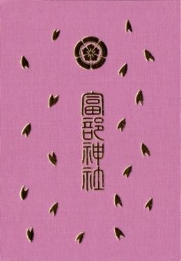 富部神社 御朱印帳 ピンク 裏.jpg
