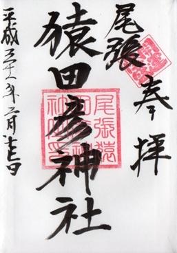 尾張猿田彦神社 御朱印 5回目.jpg