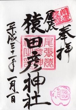 尾張猿田彦神社 御朱印 平成31年正月.jpg