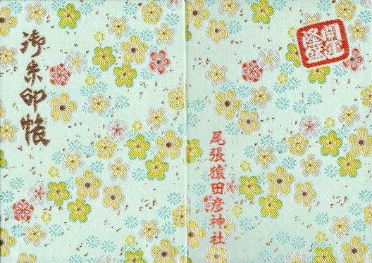 尾張猿田彦神社 御朱印帳 エメラルドグリーン.jpg