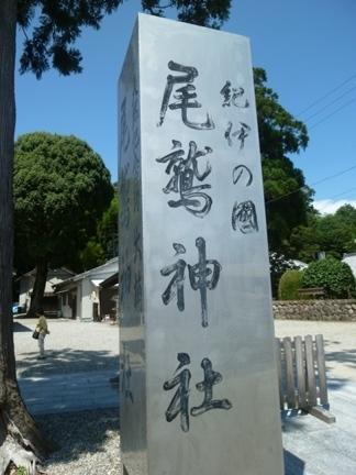 尾鷲神社06.JPG