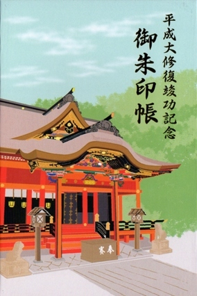 岡崎六所神社 御朱印帳 竣工記念 表.jpg