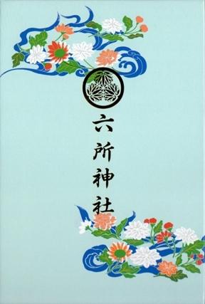 岡崎六所神社 御朱印帳 竣工記念 裏.jpg