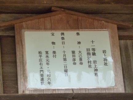 岩上神社07.JPG