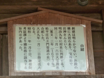 岩上神社09.JPG