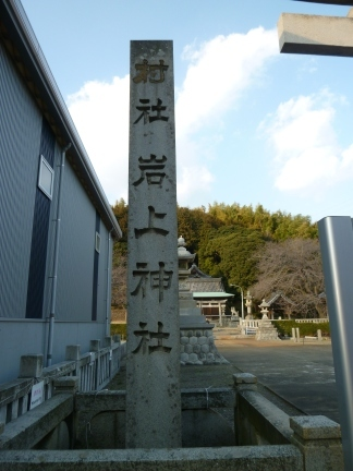 岩上神社11.JPG