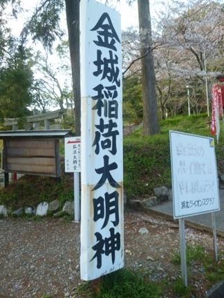 岩水寺33.JPG