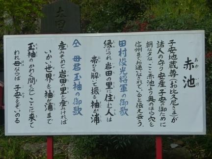 岩水寺42.JPG