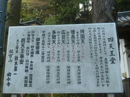 岩水寺58.JPG