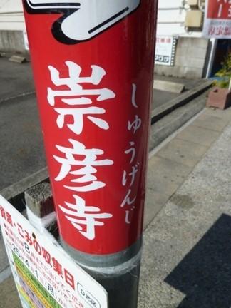 崇彦寺03.JPG