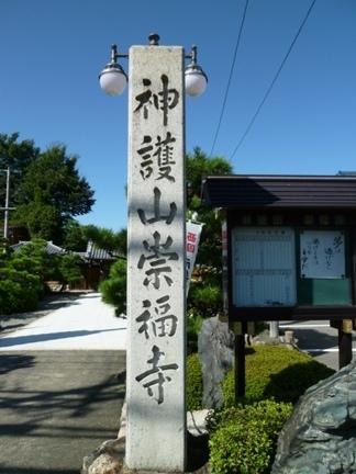 崇福寺01.JPG