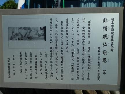 崇福寺05.JPG