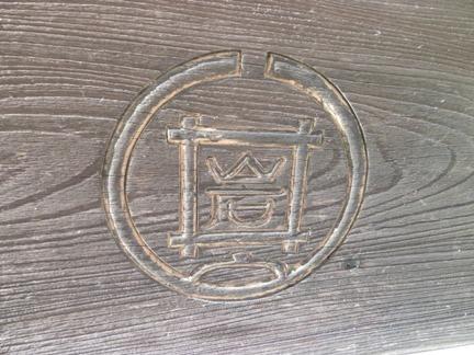 延算寺 本坊21.JPG