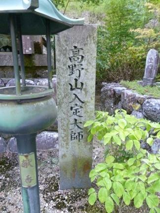 延算寺 東院10.JPG