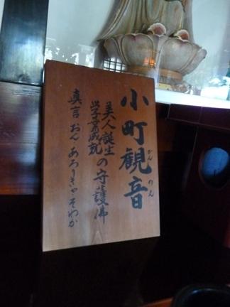 延算寺 東院17.JPG