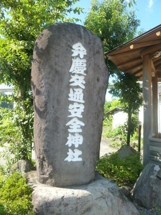 弁慶交通安全神社01.JPG
