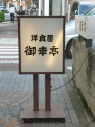 御幸亭5.JPG
