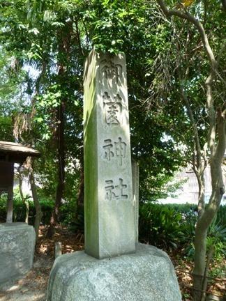 御薗神社05.JPG