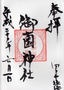 御薗神社 御朱印.jpg